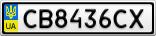 Номерной знак - CB8436CX