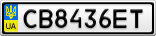 Номерной знак - CB8436ET