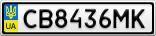Номерной знак - CB8436MK