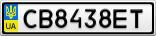 Номерной знак - CB8438ET