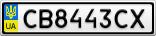 Номерной знак - CB8443CX