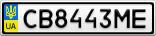 Номерной знак - CB8443ME