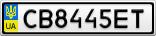 Номерной знак - CB8445ET
