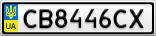 Номерной знак - CB8446CX