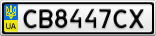 Номерной знак - CB8447CX