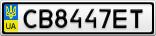 Номерной знак - CB8447ET