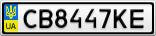 Номерной знак - CB8447KE