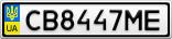 Номерной знак - CB8447ME