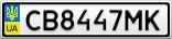 Номерной знак - CB8447MK