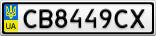 Номерной знак - CB8449CX