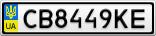 Номерной знак - CB8449KE
