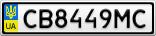 Номерной знак - CB8449MC