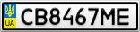 Номерной знак - CB8467ME