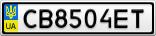 Номерной знак - CB8504ET