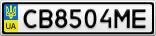 Номерной знак - CB8504ME