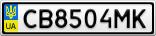 Номерной знак - CB8504MK