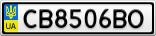 Номерной знак - CB8506BO