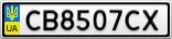 Номерной знак - CB8507CX