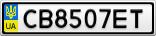 Номерной знак - CB8507ET