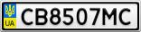 Номерной знак - CB8507MC