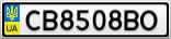 Номерной знак - CB8508BO