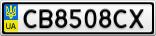 Номерной знак - CB8508CX
