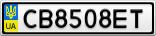 Номерной знак - CB8508ET