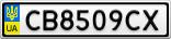 Номерной знак - CB8509CX