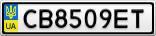 Номерной знак - CB8509ET
