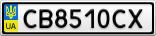 Номерной знак - CB8510CX