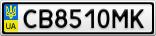 Номерной знак - CB8510MK