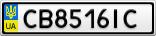 Номерной знак - CB8516IC