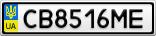 Номерной знак - CB8516ME