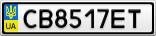 Номерной знак - CB8517ET