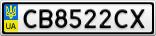 Номерной знак - CB8522CX