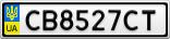 Номерной знак - CB8527CT