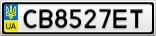 Номерной знак - CB8527ET