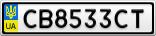 Номерной знак - CB8533CT