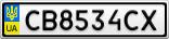 Номерной знак - CB8534CX