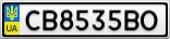 Номерной знак - CB8535BO