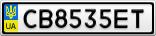 Номерной знак - CB8535ET