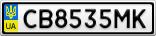 Номерной знак - CB8535MK