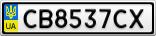 Номерной знак - CB8537CX