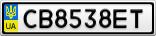 Номерной знак - CB8538ET