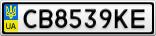 Номерной знак - CB8539KE