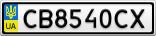 Номерной знак - CB8540CX