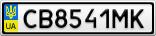 Номерной знак - CB8541MK