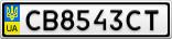 Номерной знак - CB8543CT