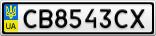 Номерной знак - CB8543CX