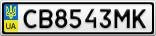 Номерной знак - CB8543MK